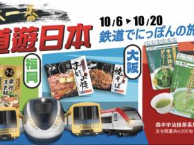 跟著鐵道遊關西!大阪、京都、福岡美食通通有,家樂福日本週優惠開跑!再享  LINE Point 13% 回饋!