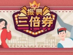 紙本振興三倍券 2020年12月各通路優惠懶人包!!
