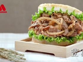 十月好食之秋,摩斯漢堡套餐雙套100元、10元大杯冰紅茶超值價!