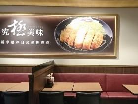 福勝亭 139 元超殺優惠!超酥脆豬排、炸雞定食 麻糬冰淇淋和涼拌小菜、飲料搭配都在這裡!還可抽鬼滅之刃電影票