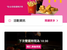 麥當勞十塊麥克雞塊中薯餐買一送一! Foodpanda 外送限定優惠!