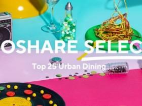 25 家精選人氣餐廳用餐 64 折起!令人食指大開的超多熱門餐廳都在這裡!GoShare 騎乘金等你拿!