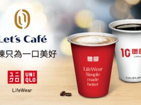 Let's Café × UNIQLO 跨界聯名優惠!買全家咖啡送買衣購物金,再抽4萬元商品券、HEATTECH 發熱衣!
