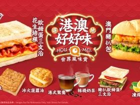 「肥妹」、「敗家仔」香港菜單霧煞煞,Q Burger港式早餐限定推出,菠蘿油39元快吃爆!
