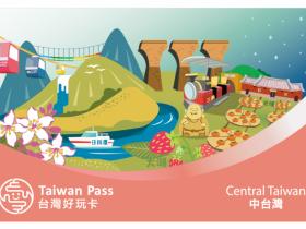 這樣玩台灣最划算!【中台灣好玩卡】全新升級,任選40個熱門景點!一卡暢遊南投、新竹、苗栗!