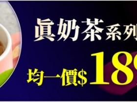 還原濃醇茶香、Q彈珍珠,歐可真奶茶189元均一價!雙11強檔年度最低價!