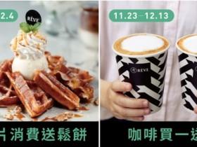 黑浮咖啡買一送一!台北信義ATT店開幕慶,再贈人氣鬆餅免費吃!