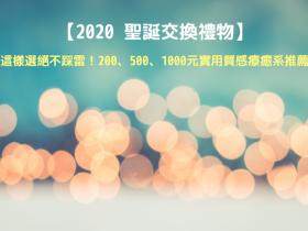 2020聖誕交換禮物:這樣選絕不踩雷,200、500、1000元實用質感療癒系推薦!