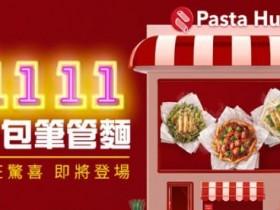 誰說到必勝客只能吃披薩?必勝客紙包筆管麵才 11 元!雙11 不搶太可惜!