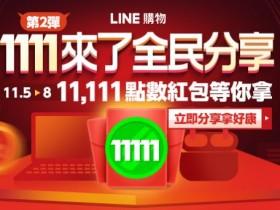 想換手機啦!簽到抽 1 元 iPhone 12 、11111 點 LINE POINTS 於 LINE 購物!