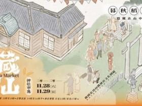 全台第一個「神社市集」桃園月底開跑!不用出國就能穿越日本的小宇宙!