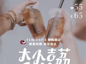 「萬波」買一送一初登場誠意滿滿,限定新品「大小吉荔」為新年祈福!