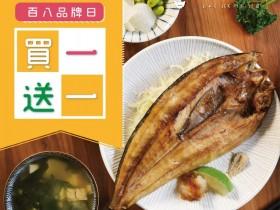 「百八魚場」品牌日預備預備,戰斧豬排定食、烤鰻魚定食,多樣主餐買一送一!