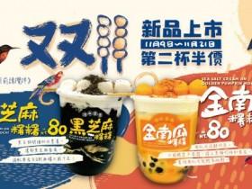 手機先吃!「清水茶香」麻糬串配奶蓋手搖飲,新品第二杯半價,IG打卡就是你了!