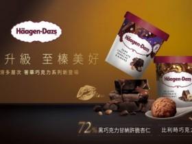 Häagen-Dazs加11元多一件!冬季限定新品冰凍你雙11孤寂的心!