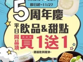 「點爭鮮」五週年限定優惠!平日飲品甜點買1送1!板橋店新開幕,限定優惠帶你看!