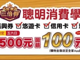 全家「聰明消費學」連續三周五六日會員獨享消費500送100!!