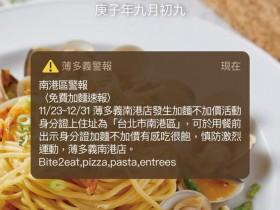 南港店限定「薄多義」南港人免費加麵吃起來!「壽星雞翅免費吃」一起揪團!