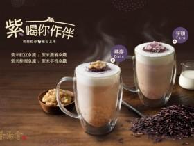 茶湯會「紫米拿鐵」系列限定商品推出!六天限時折扣買2杯折20元!