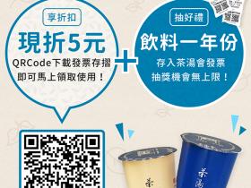 存發票再抽「茶湯會一年份飲料」!發票存摺新用戶還享單杯飲品折 5 元!
