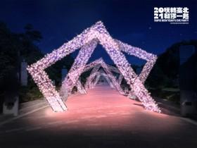 七大裝置藝術點燈!台北最High新年城歌唱、互動藝術、特色造景LED打造新奇幻國境!連六週表演帶大家重新相聚