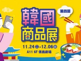 韓式鍋物、鐵板蛋吐司吃一波!韓國商品展開展!新光三越信義新天地 A11 各式韓國美食、文創商品優惠價享!