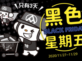 全聯黑色星期五三天限定!百樣黑色商品最低買一送一!