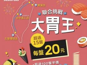 老闆再一盤!大胃王照過來!壽司超過 15 盤每盤 20 元 最高有機會享免費!