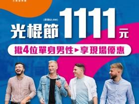 單身男性不哭,我們一起手牽手去「六福村」揮灑孤獨!四位單身男好友門票只要1111!