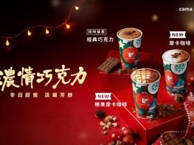 冬天必喝cama café「濃情巧克力」溫暖上市!「經典巧克力」連續49天折10元,發胖也要喝!