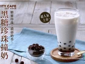 7-ELEVEN新品「濃厚黑糖珍珠撞奶」將登場!前 11 天 City Pearl 第二杯半價!黑糖鮮奶控快跟上!
