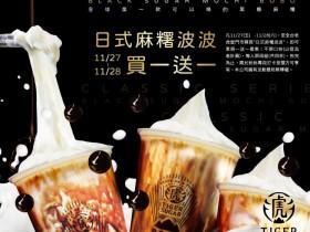 老虎堂 買一送一限時兩天!日式黑糖麻糬波波、黑糖芝士麻糬波波新品嚐鮮快跟上!