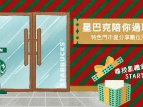 星巴克全品項買一送一等你來拿!陪你過耶誕 – 特色門市愛分享數位活動開跑!