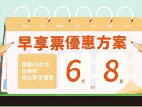 台鐵早享票優惠:自強號 6 折搶訂去!全台 45 班列車,東部幹線、西部幹線、南迴皆可搭乘!