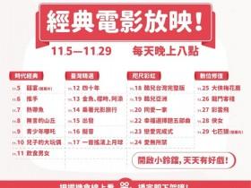 經典電影任你看! Google 台灣 在 Youtube 11 電影月 劃時代、台灣精選系列都在這!