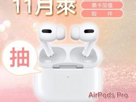 iPhone 12 怎麼能沒有AirPods Pro?鬆餅在家自己做!至萊爾富繳費、儲值、取件抽好禮大同電鍋、耳機及直立式鬆餅機!