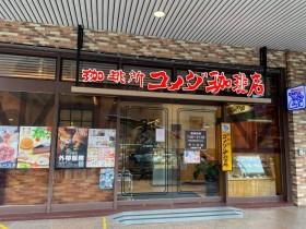 點飲料就送早餐!Komeda's Coffee客美多:飄散名古屋咖啡香,感受道地和洋風!