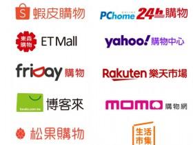 2020 雙12 十大電商優惠總整理、優惠看點:蝦皮、MOMO、Yahoo購物中心、PChome、樂天、博客來 【持續更新中】