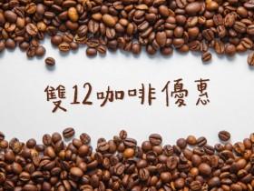 雙12喝咖啡不購物!四大超商咖啡優惠帶你看!