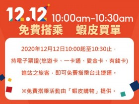 雙 12 限時 0 元搭乘台北捷運!持電子票證當日指定時段 30 分鐘遊玩任你搭!悠遊卡、一卡通、愛金卡、有錢卡帶你齊看!