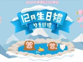 中華電信會員 12 月壽星折抵 40 元通話費!Hami Point 還有哪些功能?
