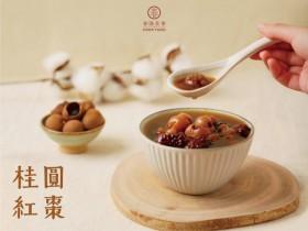 春陽茶事全品項85折、桂圓紅棗第二杯半價、免費加料限時最後一天!