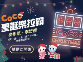 又有優惠啦!連鎖飲料店CoCo「聖誕樂拉霸」全品項買一送一、免費加料等你來抽!