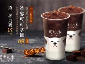 奶蓋控愛店「双十八木職人茶飲」 12 月限定飲品第二杯 30 元!濃醇可可拿鐵、台灣柳橙綠暖心上市!