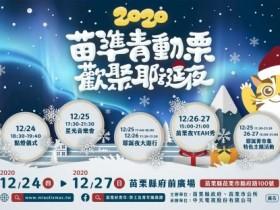 銀白耶誕樹閃耀苗栗!星光演唱會、寄情祝福、耶誕DIY、摸彩通通在 2020苗準青動栗歡聚耶誕夜!