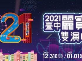 吳卓源、蕭敬騰、陳芳語開唱!免費入場麗寶樂園 2021跨年雙演唱會 遊園、開卡丁、逛OUTLET 嗨翻兩天!