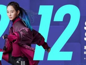 愛迪達adidas雙12快閃特價直逼5折!