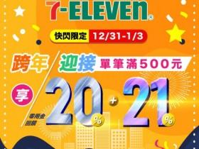 橘子支付 7-ELEVEN 消費 500 元 回饋 105 元!行動支付、第三方支付、電子支付、國際支付一次搞懂!