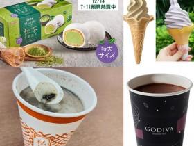 7-ELEVEN、全家2020冬季最強新品,「GODIVA醇緻熱巧克力」、「辻利抹茶雪藏泡芙」、「芝麻白玉醇奶」、「鐵觀音霜淇淋」強勢回歸!