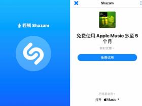 Apple Music 免費5個月序號馬上領,四大服務優勢一次看!下載Shazam辨識歌曲即享優惠!